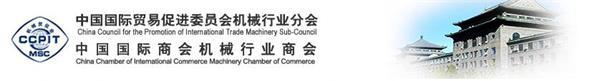 CCPIT-MSC全球展览资讯平台