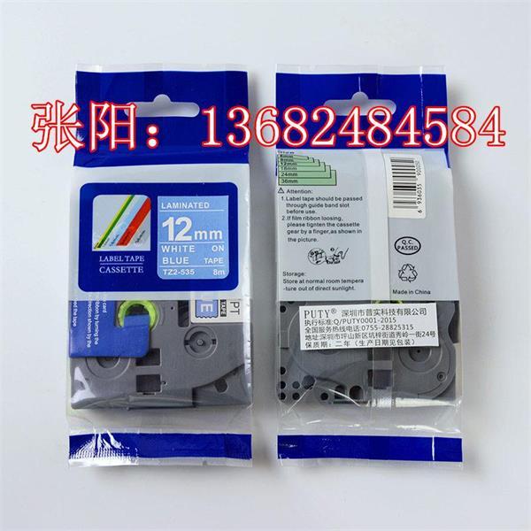 兄弟国产标签纸TZ2 221标签机色带9mm白底黑字
