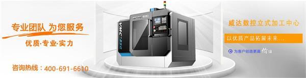 威达重工VMC850立式加工中心,整体布局紧凑合理,质量性能稳定可靠