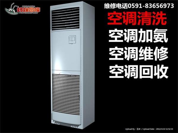 福州科龙空调清洗服务中心~电话83656973官方网点,欢迎光临