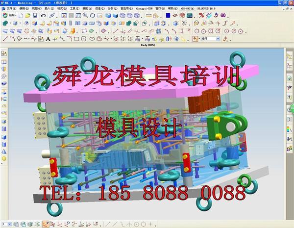 舜龙重庆proe培训重庆模具设计培训重庆模具培训
