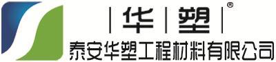 泰安华塑工程材料有限公司