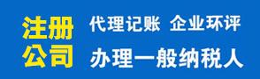 南阳注册公司