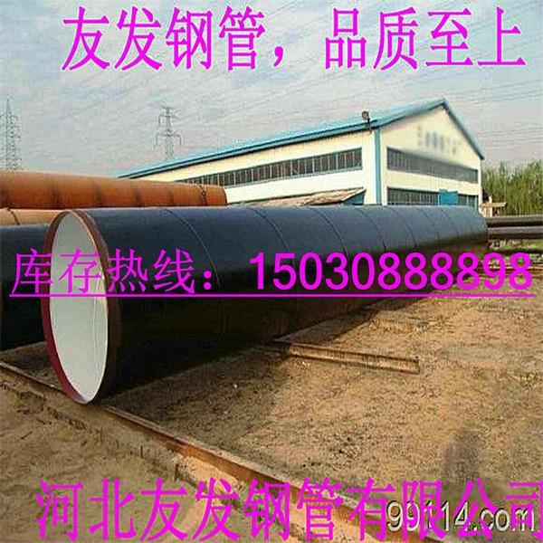 供应石油管道用3pe防腐螺旋钢管