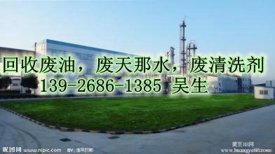 广州萝岗废洗网水废家具油漆回收级合作单位