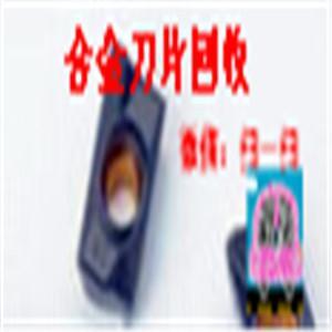 东莞刀片回收公司