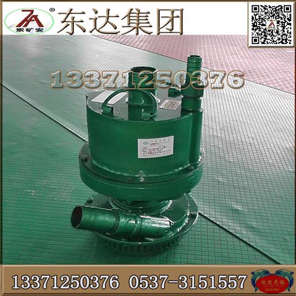 fqw系列矿用风动潜水泵技术参数
