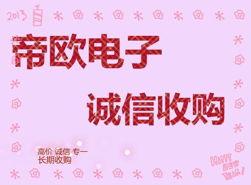 深圳高价收购工厂电子元件