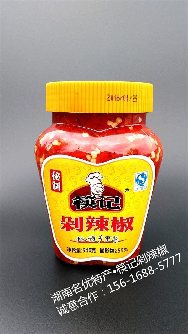 筷记剁辣椒