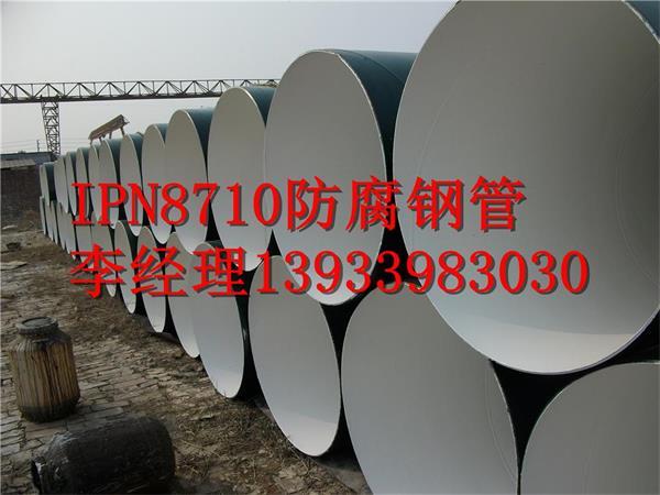 IPN8710高分子无毒涂料防腐钢管