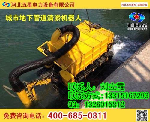 水板价格 地下管道清淤机器人