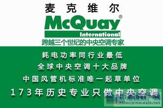 麦克维尔空调维修_麦克维尔空调维修价格_南京麦克维尔空调维修