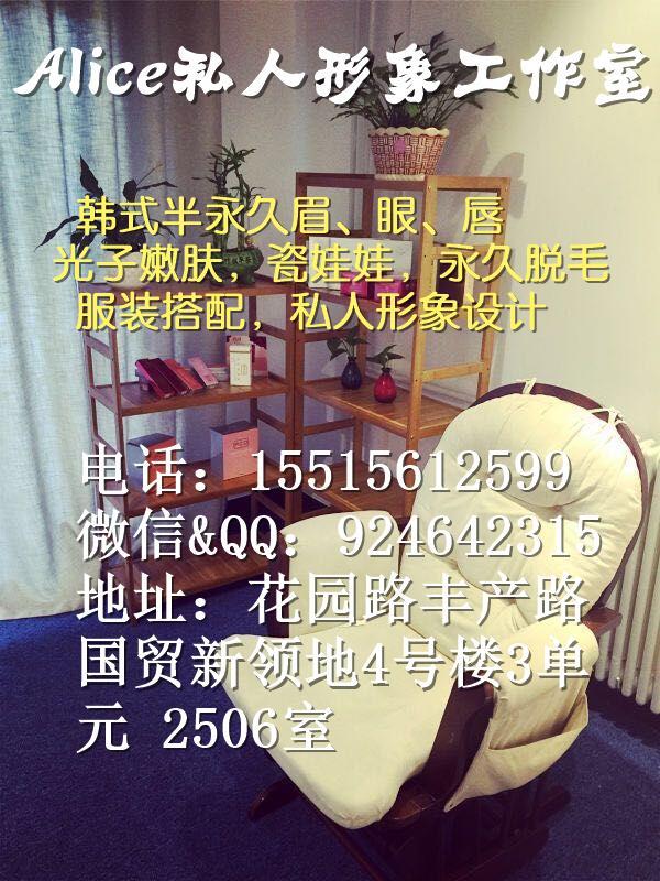 郑州韩式半永久定妆培训包教包会