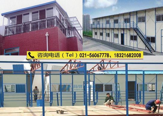 上海彩钢瓦,彩钢活动房,夹芯板房简易活动房,轻钢结构,钢结构厂房
