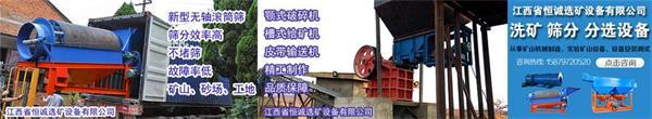 江西省恒诚选矿设备有限公司