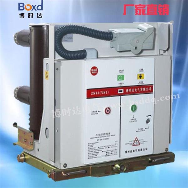 VS1手车式真空断路器价格 参数 博时达专业生产