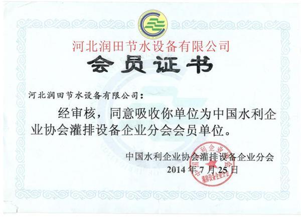 永清县具有节水灌溉工程设计施工的经营范围的企业