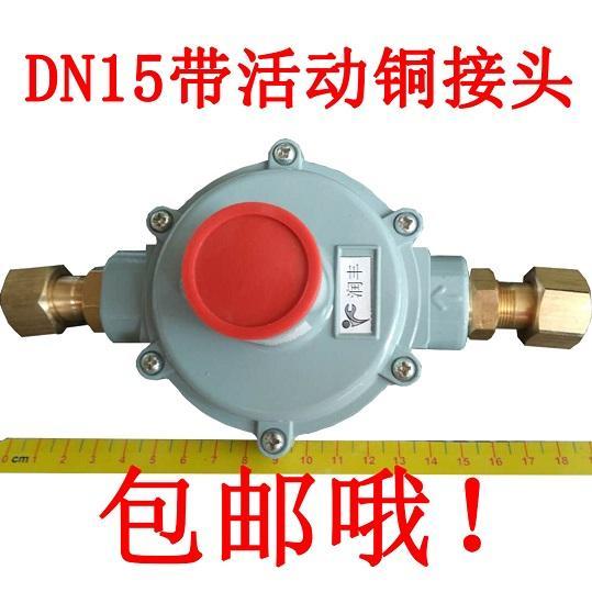 余干县天然气调压阀dn15内螺纹家用衡水润丰厂家批量现货图片