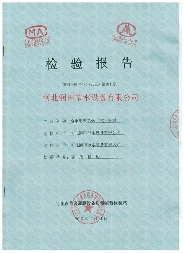顺平县具备节水灌溉管材生产及安装施工能力
