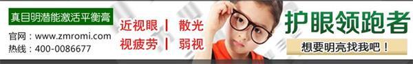 真目明专业改善视力—真目明(Zmromi)官方网站