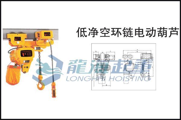 超低环链电动葫芦 三相电220v电压/配有双刹车安全