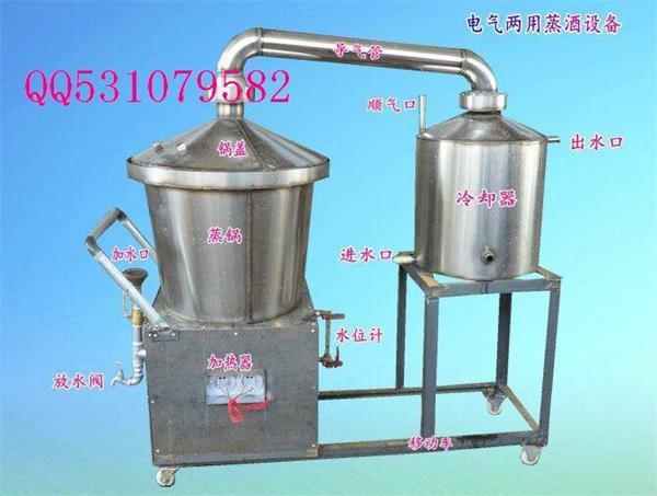 移动式蒸酒设备 家庭酿制纯粮白酒的首选