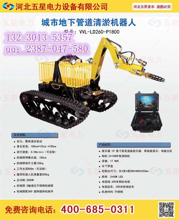地下管道清淤机器人 作业迅速 清淤机器人参数 厂家报价