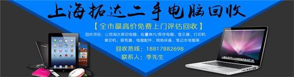上海拓达二手电脑回收有限公司