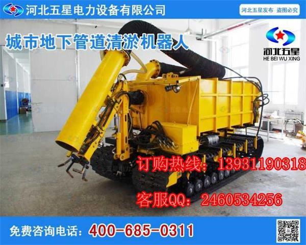 有限公司的地下管道清淤机器人(水下履带清淤机器人)技术参数机
