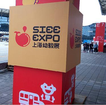 2017上海幼教学前教育展