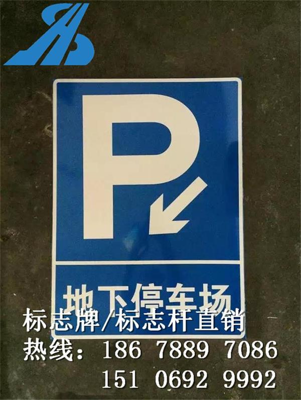 河北廊坊安全标志牌18678889929交通指示牌