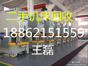 二手机床回收机床回收中心18862151559
