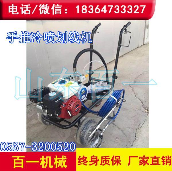 塑胶跑道专用划线机 手推式冷喷划线机