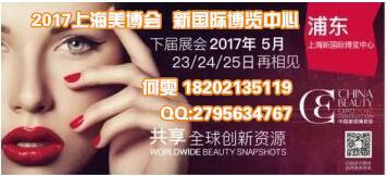 欢迎参加2018年上海美容博览会