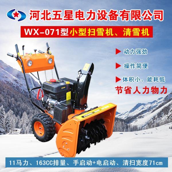 小型多功能清雪车 吉林市扫雪机厂家 价格图片