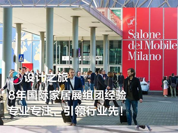 2017年意大利米蘭國際家具展