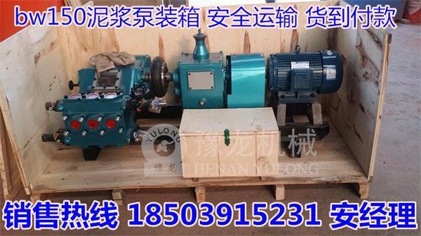 河南商丘bw320泥浆泵