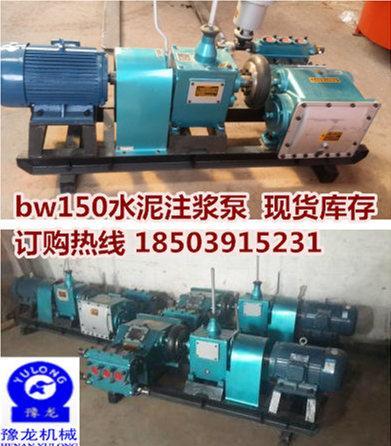 浙江绍兴bw150泥浆泵