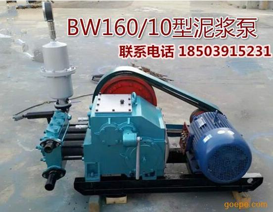 河南洛阳bw250泥浆泵