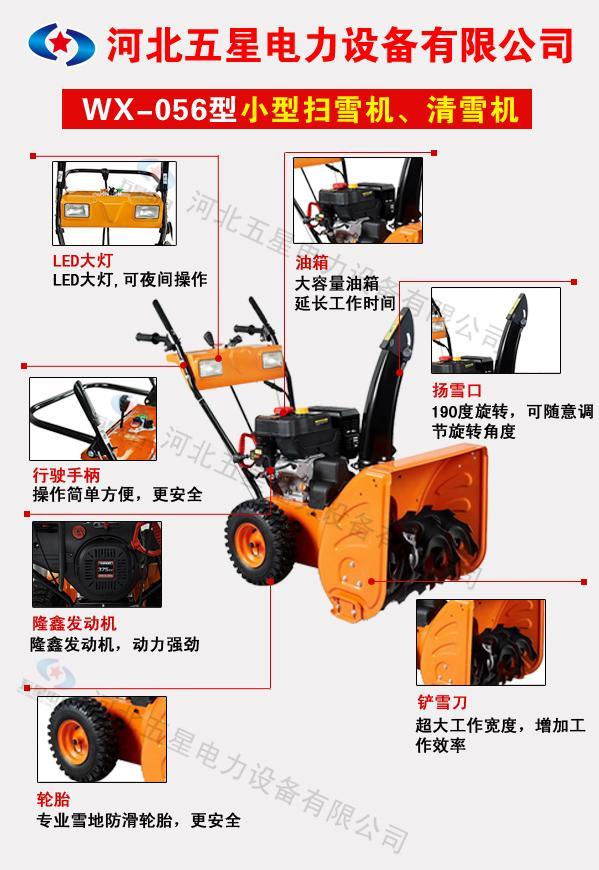 能扫雪的 小型扫雪车省时省力 除雪车厂家 除雪车报价 扫雪机技术参数图片