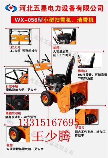 山东枣庄手扶扫雪机价格 厂家 多功能小型除雪机 抛雪机工作视频图片