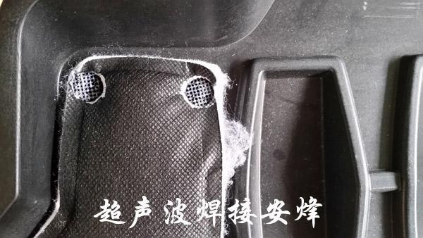 汽车发动机盖罩隔音棉焊接机 汽车内饰件超声波点焊工艺高清图片