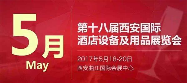 活动连连 创新不断 切实提高展会效果 1.2017第十一届中国?