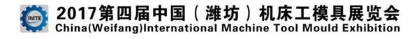 2017第四届中国(潍坊)机床工模具展览会