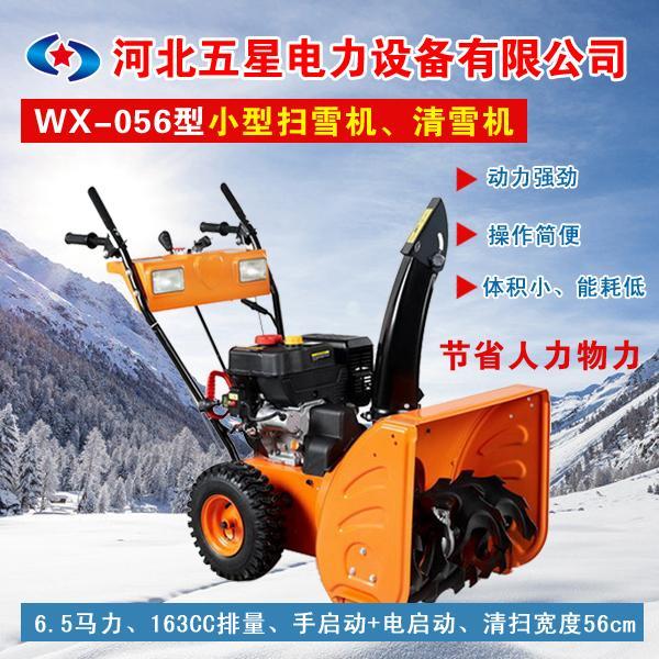包头扫雪车 扫雪机 除雪车哪家比较好图片