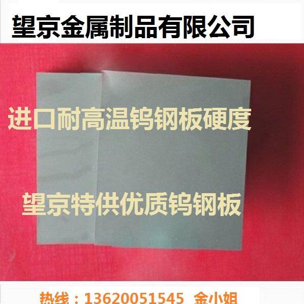 WF30台湾春保钨钢价格