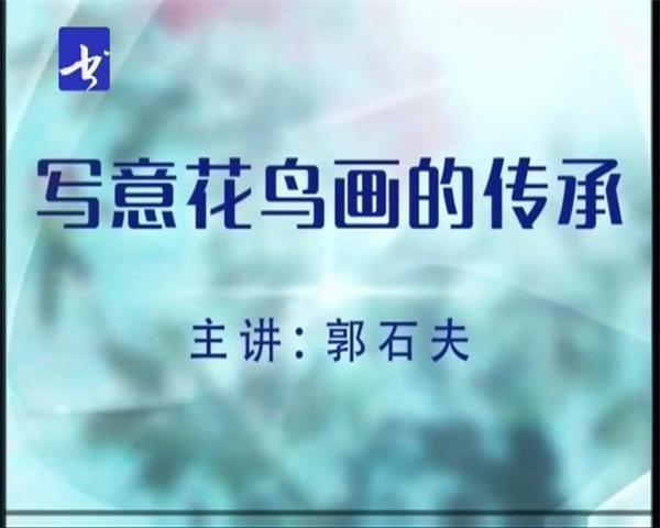 书画频道 郭石夫 写意花鸟画的传承 教学光盘 16DVD32讲