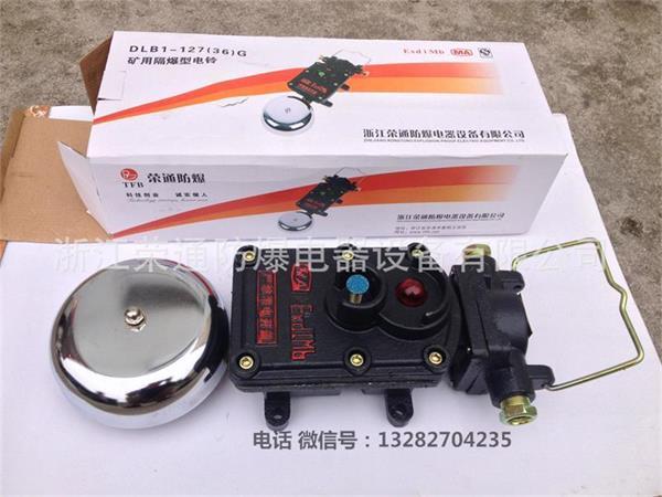 直销 DLB1 127 36 G矿用隔爆型声光组合电铃 127V防爆电铃