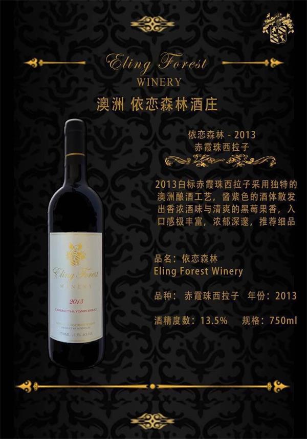澳洲红酒 澳大利亚,依恋森林酒庄葡萄酒v信