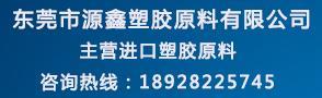 东莞市源鑫塑胶原料有限公司